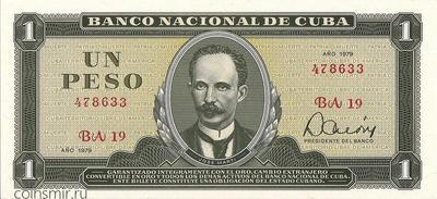1 песо 1979 Куба.
