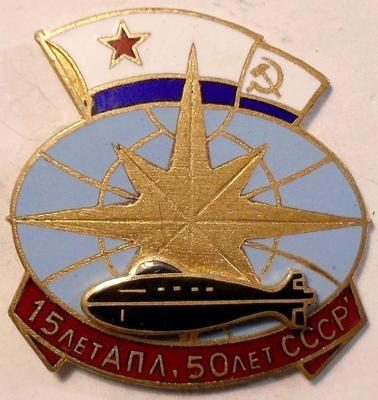 "Знак 15 лет АПЛ ""50 лет СССР""."