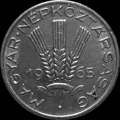 20 филлеров 1965 Венгрия.
