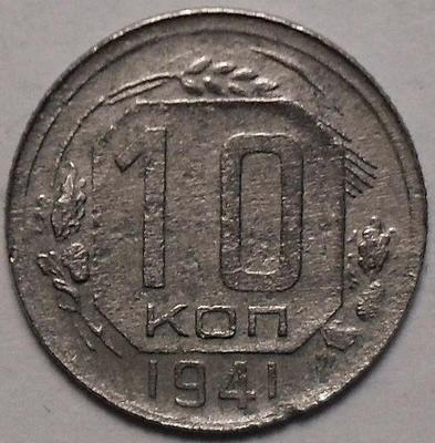 10 копеек 1941 СССР.