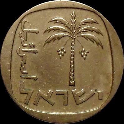 10 агор 1972 Израиль.