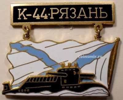 Знак  Подводная лодка К-44 Рязань.