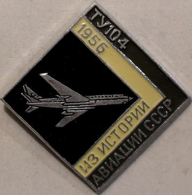 Значок ТУ-104 1956 Из истории авиации СССР.