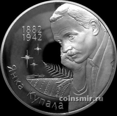 1 рубль 2002 Беларусь. 120–летие Янки Купалы.