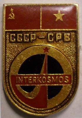 Значок Интеркосмос СССР-СРВ.
