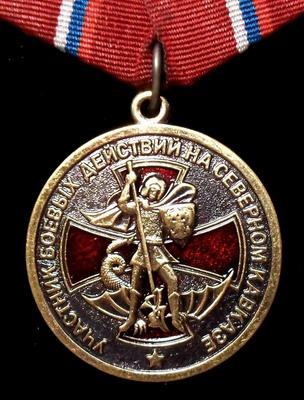 Памятная медаль Участник боевых действий на Северном Кавказе.