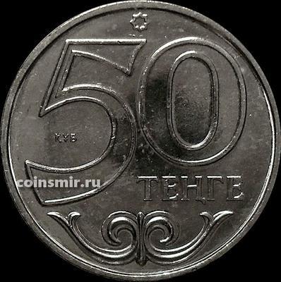 50 тенге 2002 Казахстан.