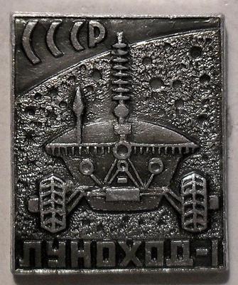 Значок СССР Луноход-1.