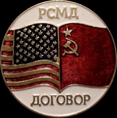 Значок Договор РСМД. Золотистый.