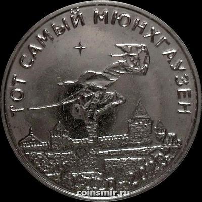 25 рублей 2019 Приднестровье. 300 лет барону Мюнхгаузену.