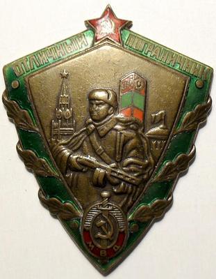 Знак Отличный пограничник МВД. Реплика.