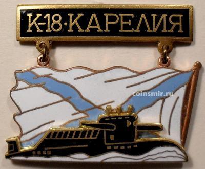 Знак  Подводная лодка К-18 Карелия.