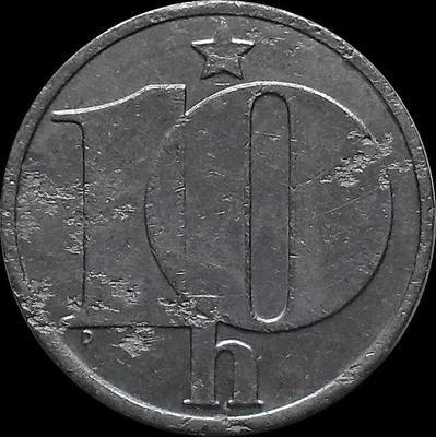10 геллеров 1981 Чехословакия.