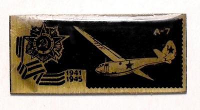 Значок А-7 Самолеты ВОВ 1941-1945.