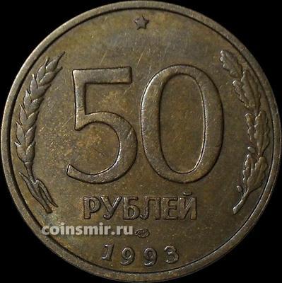 50 рублей 1993 ЛМД Россия. Немагнит.