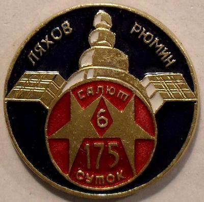 Значок Салют-6 Ляхов-Рюмин 175 суток.
