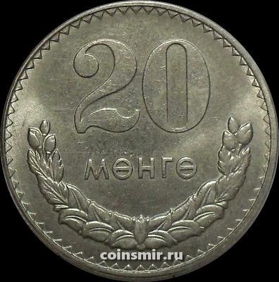 20 мунгу 1981 Монголия.