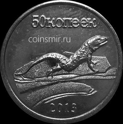 50 копеек 2013 Ингушетия. Ящерица.