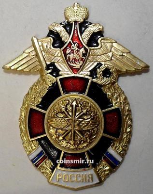 Знак Россия. Войска и подразделения связи. Крест.