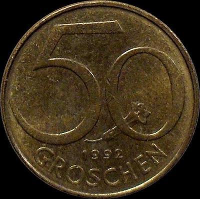 50 грошей 1992 Австрия.