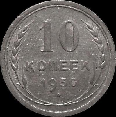 10 копеек 1930 СССР.