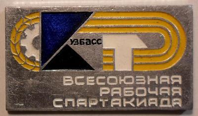 Значок Кузбасс. Всесоюзная рабочая спартакиада.