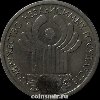1 рубль 2001 СПМД Россия. 10 лет СНГ. VF.