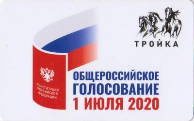 Карта Тройка 2020. Общероссийское голосование 1 июля 2020.