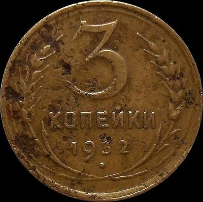3 копейки 1932 СССР.