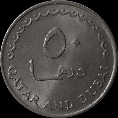 50 дирхам 1966 Катар и Дубай.