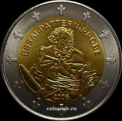 2 евро 2006 Ватикан. Европроба. Xeros-ceros.