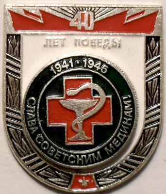 Значок 40 лет Победы. Слава советским медикам!
