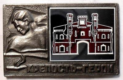 Значок Крепость-герой. Брестская крепость.