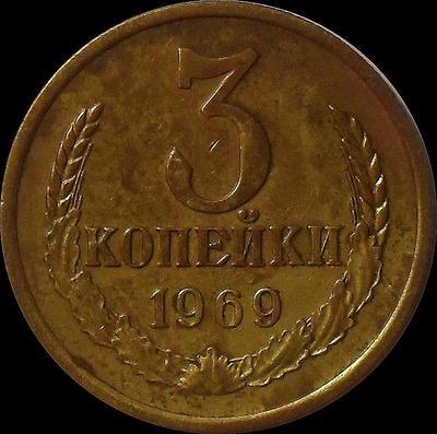 3 копейки 1969 СССР.