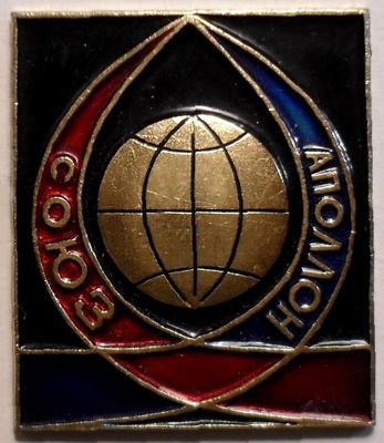 Значок Союз-Аполлон.