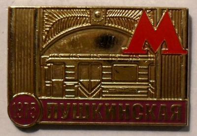 Знак Станция метро Пушкинская 1975.
