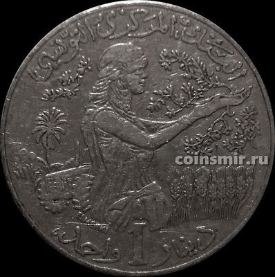1 динар 1976 Тунис. ФАО.