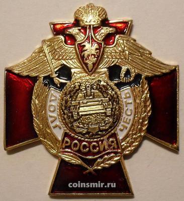 Знак Долг. Честь. Россия. Танковые войска.