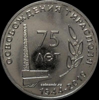 25 рублей 2019 Приднестровье. 75 лет освобождения Тирасполя.