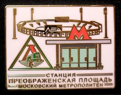 Знак Станция Преображенская площадь. Московский Метрополитен. Белый.