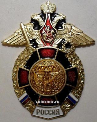 Знак Россия. Дорожные войска. Крест.