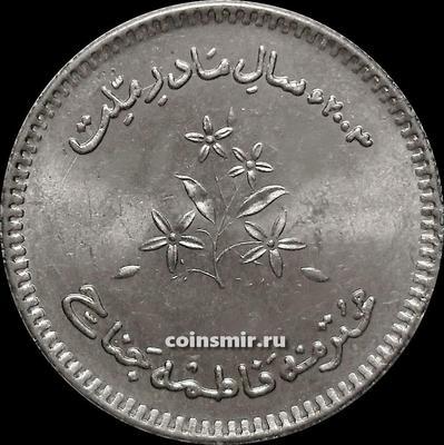 10 рупий 2003 Пакистан. Год Фатимы Джинна.