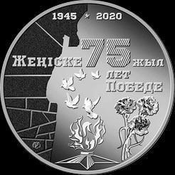 100 тенге 2020 Казахстан. 75 лет Победе в Великой Отечественной войне.
