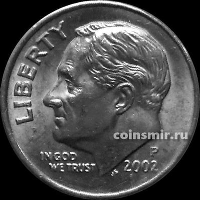 10 центов (1 дайм) 2002 Р США. Франклин Делано Рузвельт.