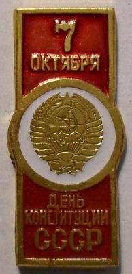 Значок 7 октября день Конституции СССР.