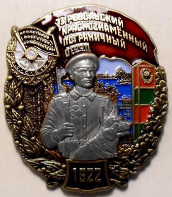 Знак 73-й Ребольский краснознаменный пограничный отряд.