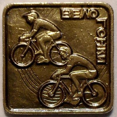 Значок Велогонки