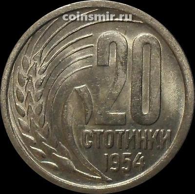 20 стотинок 1954 Болгария.