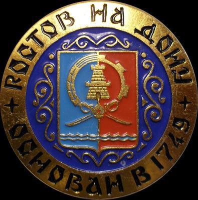 Значок Ростов-на-Дону. Основан в 1749 году.