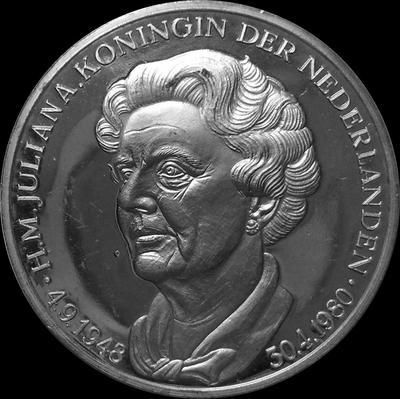 Серебряный жетон Королева Нидерландов Юлиана.